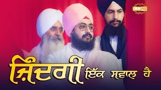 Life is a question | Bhai Ranjit Singh Dhadrianwale
