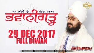 Full Diwan - Bhawanigarh - 29 Dec 2017 | Bhai Ranjit Singh Dhadrianwale