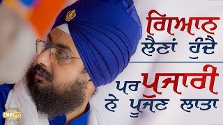 GYAN IS RECEIVED  NOT WORSHIPPED | Bhai Ranjit Singh Dhadrianwale