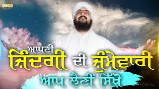 Learn to Take Responsibility for Your Own Life | Bhai Ranjit Singh DhadrianWale