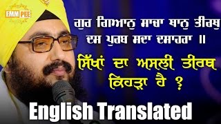 PILGRIMAGE IN SIKHI English Translated Dhadrianwale