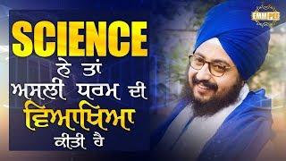 5 Dec 2017  - SCIENCE Ne Asali Dharam Di Veyakheya Kiti Hai - Dhuri | DhadrianWale