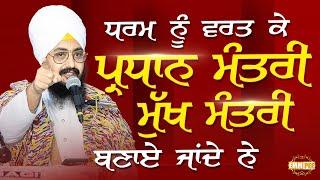 Dharm Nu Wart Ke Prime Minister Chief Minister Banaaye Jande Ne | Bhai Ranjit Singh Dhadrianwale
