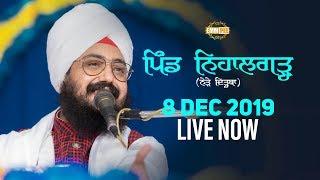 8 Dec 2019 - Nihalgarh Dirhba Samagam - Guru Manyo Granth Chetna Samagam | Dhadrian Wale