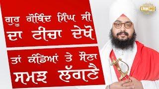 16 March 2018 - Guru Gobind Singh Ji Da Ticha Dekho | Dhadrian Wale