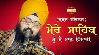 Mere Sahib Tu Main Maan Nimani - Gurbani Kirtan | Bhai Ranjit Singh Dhadrianwale