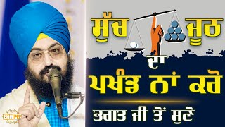 Dont be hypocite about Truth and Lies - Listen to Bhagat Ravidas Ji | Dhadrian Wale