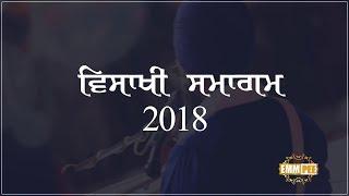 Event Details - VAISAKHI SAMAGAM - G Parmeshar Dwar - 14 April 2018 | Bhai Ranjit Singh Dhadrianwale