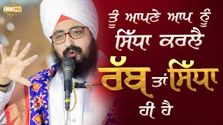 You Straighten yourself  God is Straight | Bhai Ranjit Singh Dhadrianwale