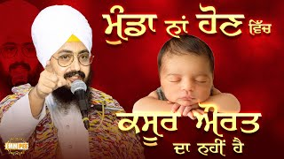If a Son is Not Born It is not The Mothers Fault | Bhai Ranjit Singh Dhadrianwale