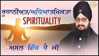 Spirituality Asal Vich ki Hai | Bhai Ranjit Singh Dhadrianwale