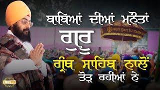 Babeya Diya Manota Guru Granth Sahib Ji Naal Tor Rahiya Ne | Bhai Ranjit Singh Dhadrianwale