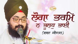 Loga Bharam Na Bhulho Bhai | Dhadrian Wale