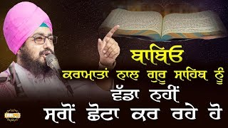 Sotries of miracles don't add to greatness of Guru Sahib | Dhadrian Wale