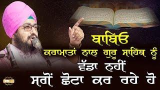 Sotries of miracles don't add to greatness of Guru Sahib | Bhai Ranjit Singh Dhadrianwale
