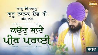 Kaun Jaane Peer Paraai | Dhadrianwale