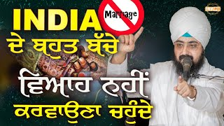 Many Children in India Do Not Want to Get Married | Bhai Ranjit Singh Dhadrianwale