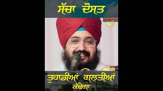 Best Friend Will Expose Your Mistakes | Bhai Ranjit Singh Dhadrianwale