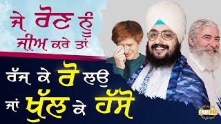 Je Ron nu Jee Kare ta Raj Ke Ro Laao Ja Khul Ke Haslo | Bhai Ranjit Singh Dhadrianwale