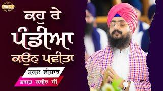 Kaho Re pandiya kaun Pavita | Shabad Vichar | Bhagat kabir Ji | DhadrianWale