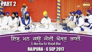 Part 2 - Es Man Kau Koi Khojoh Bhai - 6 September 2017 - Rajpura | Dhadrian Wale