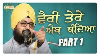 Part 1 - Vairi Tere Aaib Bandeya | Bhai Ranjit Singh Dhadrianwale