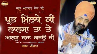 Prabh milbe ki laalsa | Bhai Ranjit Singh Dhadrianwale