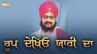 Roop dekhyo yaari da | DhadrianWale