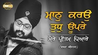 Maan Karao Tudh Upre - Shabad Kirtan | Bhai Ranjit Singh Dhadrianwale