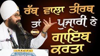 24 May 2018 - Rabb Wala Tirath Tan Pujari Ne Gyab karta | DhadrianWale