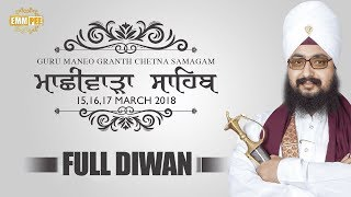 15 March 2018 - FULL DIWAN - Machhiwara Sahib - 1ST DAY | Bhai Ranjit Singh Dhadrianwale