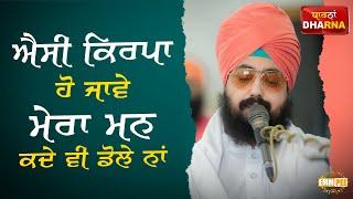 Asii Kirpa Ho Jaawey Mera Man Kade Vi Doley Na | Bhai Ranjit Singh Dhadrianwale