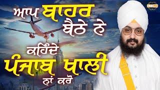 Aap Bahar Bethe Ne Kehnde Punjab Khali Karo | Bhai Ranjit Singh DhadrianWale