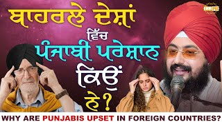 Why are Punjabis Upset in Foreign Countries | Bhai Ranjit Singh Dhadrianwale