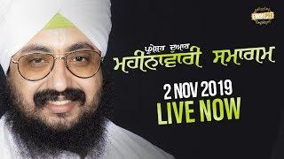 2.Nov.2019 Parmeshar Dwar Diwan - Monthly Samagam | Dhadrian Wale