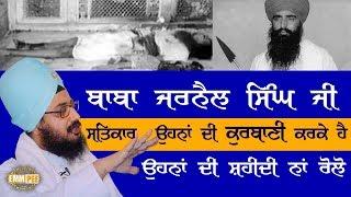 24 September 2017 - Baba Jarnail Singh Ji Khalsa LYNDEN - USA | Dhadrian Wale