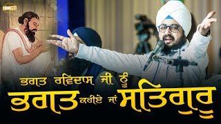 Ravidas Ji is Bhagat or Satguru | Bhai Ranjit Singh Dhadrianwale