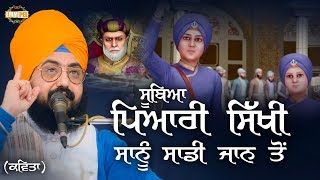 Subeya piari sikhi sanu sadi jaan ton | DhadrianWale