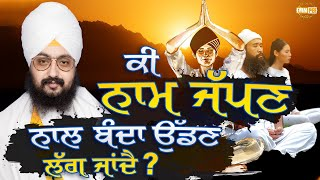 Ki Naam Japan Naal Banda Udan Lag Jande Ne | Bhai Ranjit Singh Dhadrianwale