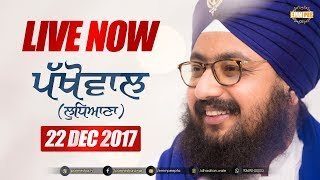Day 2 - FULL DIWAN - Pakhowal Ludhiana - 22 Dec 2017 | Bhai Ranjit Singh Dhadrianwale