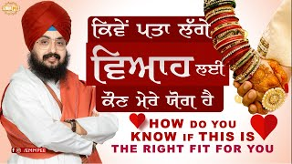 How do I know who is Eligible for Marriage | DhadrianWale