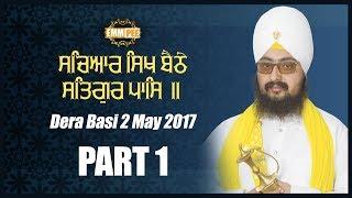 2_5_2017 - Part 1 - Sacheaar Sikh Bethe Satgur | Bhai Ranjit Singh Dhadrianwale