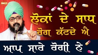 Babe treat others but patient themselves | Bhai Ranjit Singh Dhadrianwale