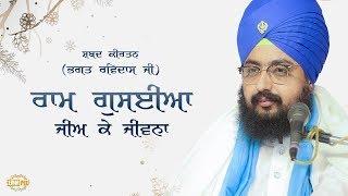 Raam Guseeaa Jeea Kae Jeevanaa | Bhai Ranjit Singh Dhadrianwale