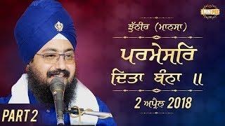 Part 2 - Parmeshar Ditta Banna - 2 April 2018 - Jhunir Mansa | Dhadrian Wale
