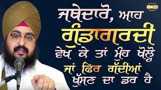 SPL VIDEO - Jathedaaro Aah Gundagardi Vekh Ke Mu Kholo | DhadrianWale