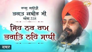Jeh Nar Ram Bhagat Neh Saadhi | DhadrianWale