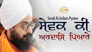 Shabad - Sewak Ki Ardass Pyare -  Canada 2018 | Bhai Ranjit Singh Dhadrianwale