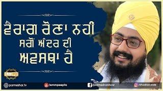 Vairaag Rona Nahi 19_3_2017  Sunday | Bhai Ranjit Singh Dhadrianwale