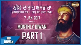 JAN 2017 MONTHLY DIWAN Nille De Shah Aswara Part 1 of 2 Dhadrianwale